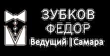 Федор Зубков