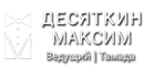 Десяткин Максим